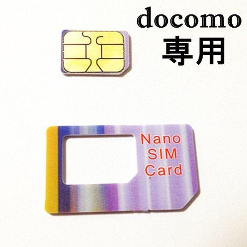 【全iOS対応】ドコモ iPhone5s専用アクティベートカード ナノSIMサイズ