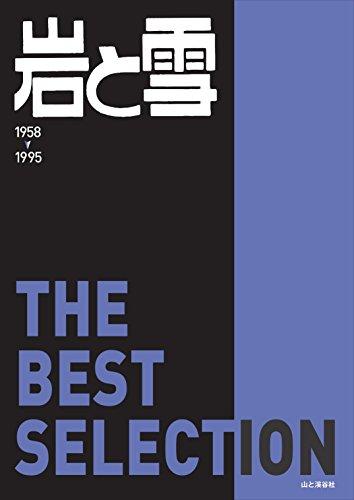 『岩と雪』 Best Selection