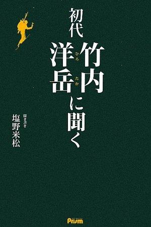 初代竹内洋岳に聞く(塩野 米松)