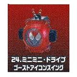 仮面ライダーゴースト ゴーストアイコンスイングSP01 [24.ミニミニ・ドライブゴーストアイコンスイング](単品)