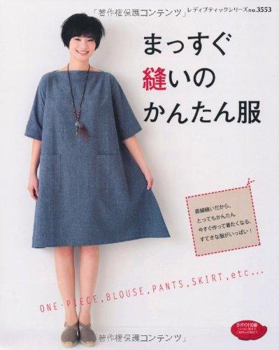 まっすぐ縫いのかんたん服 (レディブティックシリーズno.3553)