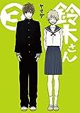 鈴木さん(3) (ガンガンコミックスONLINE)
