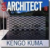 GAアーキテクト (19) 隈研吾―世界の建築家 (GA ARCHITECT Kengo Kuma)
