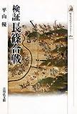 検証 長篠合戦 (歴史文化ライブラリー)