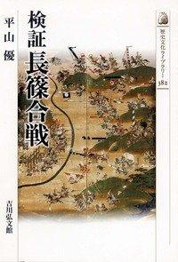 検証 長篠合戦 (歴史文化ライブラリー 382)