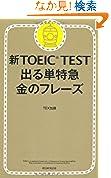 #3: 新TOEIC TEST 出る単特急 金のフレーズ