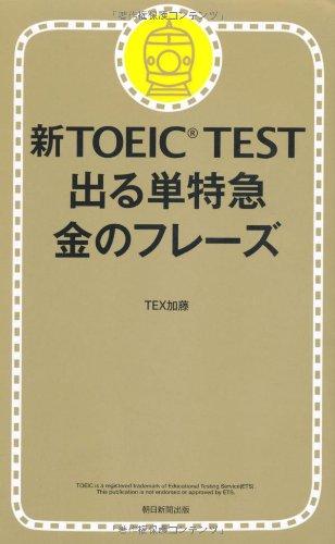 ��TOEIC TEST �Ф�ñ�õ� ��Υե졼��