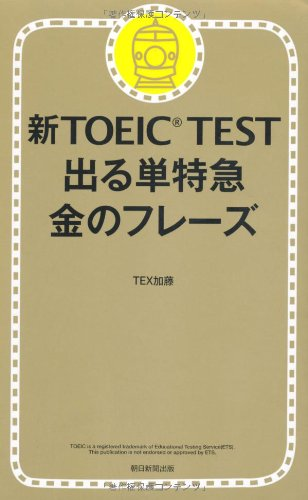 Phrase of single express gold exiting new TOEIC TEST (2012) ISBN: 4023310654 [Japanese Import]