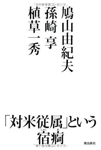 鳩山由紀夫 孫崎享 植草一秀 「対米従属」という宿痾(しゅくあ)