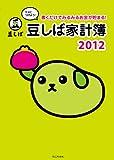 豆しば家計簿2012 ~書くだけでみるみるお金が貯まる!~