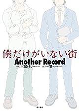 一肇による小説版「僕だけがいない街 Another Record」24日発売