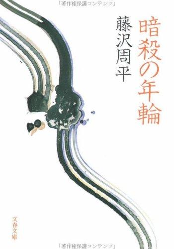 暗殺の年輪 (文春文庫 ふ 1-1)