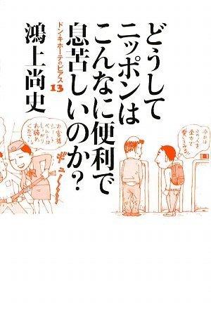ドン・キホーテのピアス (13) どうしてニッポンはこんなに便利で息苦しいのか?