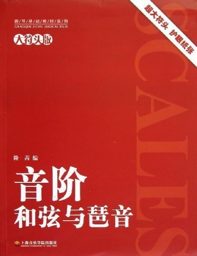 Chromatic Chords and Arpeggios (Chinese Edition) PDF