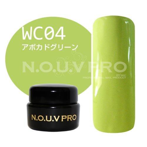NOUV PRO カラージェル アボカドグリーン WC04