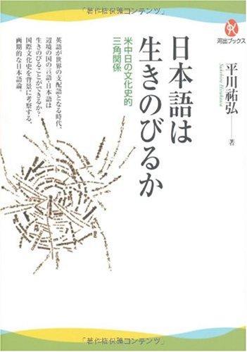 日本語は生きのびるか---米中日の文化史的三角関係 (河出ブックス)
