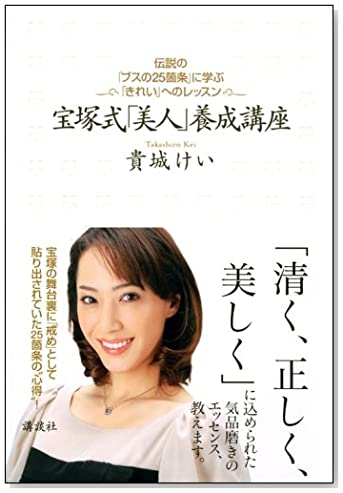 宝塚式「美人」養成講座-伝説の「ブスの25箇条」に学ぶ「きれい」へのレッスン
