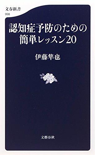 認知症予防のための簡単レッスン20 (文春新書)