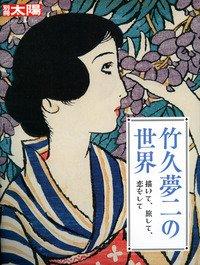 竹久夢二の世界: 描いて、旅して、恋をして (別冊太陽 日本のこころ 221)