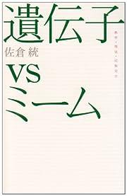 遺伝子vsミーム―教育・環境・民族対立 (広済堂ライブラリー)