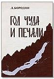 img - for God chuda i pechali book / textbook / text book