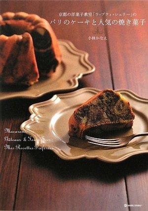 京都の洋菓子教室「ラ・プティ・シェリー」のパリのケーキと人気の焼き菓子