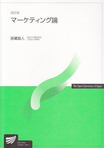 マーケティング論 (放送大学教材)