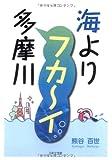 海よりフカ~イ多摩川