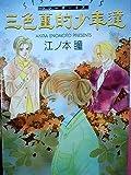 三色菫的少年達(シシーボーイズ / 江ノ本 瞳 のシリーズ情報を見る