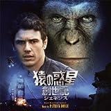 パトリック・ドイル/オリジナル・サウンドトラック 『猿の惑星:創世記(ジェネシス)』