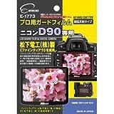 エツミ液晶保護フィルム プロ用ガードフィルム ニコンD90専用 E-1773