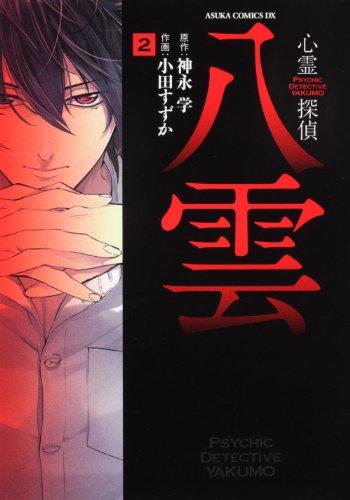 心霊探偵八雲 第2巻 (あすかコミックスDX)