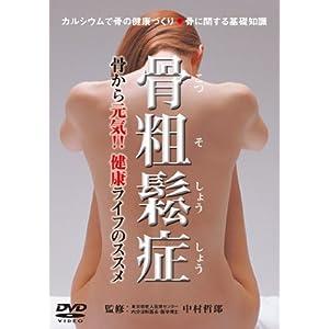 Amazon.co.jp | 骨粗鬆症 [DVD] DVD・ブルーレイ - 小林千登勢・山本耕一夫妻
