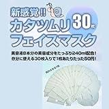 【かたつむり粘液配合】カタツムリフェイスマスク30枚×2個セット