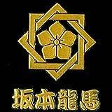 幕末蒔絵シール 坂本龍馬 家紋「違い枡に桔梗」(金色)