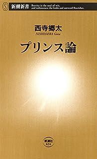 プリンス論(新潮新書)[Kindle版]