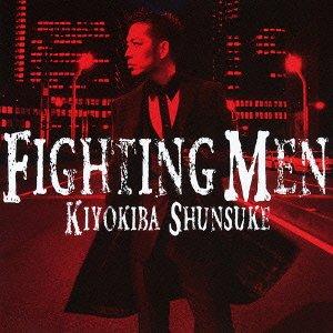 清木場俊介「FIGHTING MEN(通常盤)」
