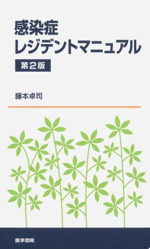 感染 症 レジデント マニュアル 第 2 版