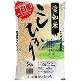 愛知県産 白米 コシヒカリ 5kg 平成28年産