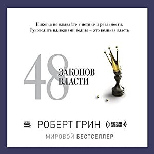 The 48 Laws of Power [Russian Edition] Audiobook
