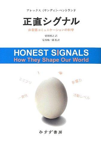 正直シグナル―― 非言語コミュニケーションの科学