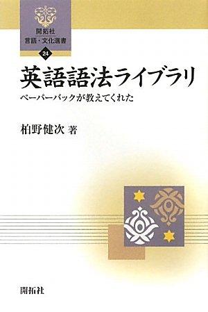 英語語法ライブラリ―ペーパーバックが教えてくれた (開拓社言語・文化選書)
