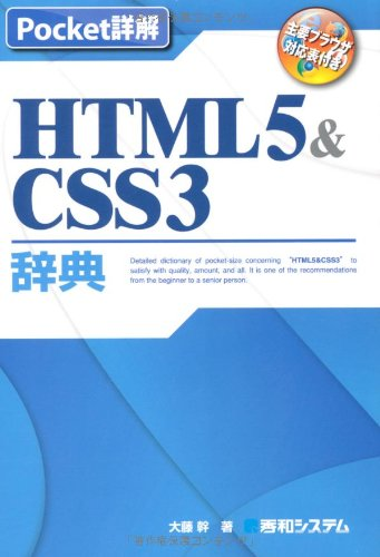 Pocket詳解 HTML5&CSS3辞典