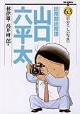 総務部総務課 山口六平太(63) (ビッグコミックス)