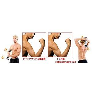 【正規品】クイックマッチョ ダンベルの7倍の筋トレ効果! トレーニングDVD2枚付(日本語字幕付)上半身の筋肉を短時間で鍛えあげるフィットネス・ツール