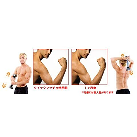 【正規品】クイックマッチョ ダンベルの7倍の筋トレ効果! トレーニングDVD2枚付(日本語字幕付)上半身の筋肉を短時間で鍛えあげるフィットネス・ツール(管理人もおすすめ!)