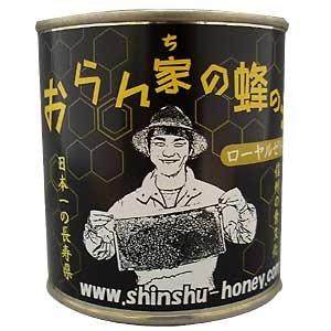 おらん家の蜂の子缶詰