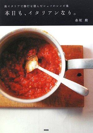 南イタリアで修行を積んだシェフのレシピ集 本日も、イタリアンなり。