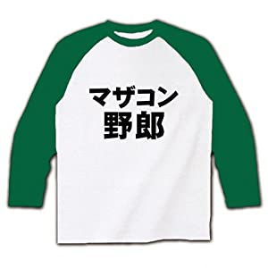 【NO MORE マザコン!】レッテルシリーズ マザコン野郎 ラグラン長袖Tシャツ(ホワイト×グリーン) M