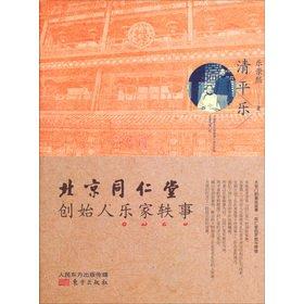 qingping-le-beijing-tong-ren-tang-founder-of-roca-anecdoteschinese-edition